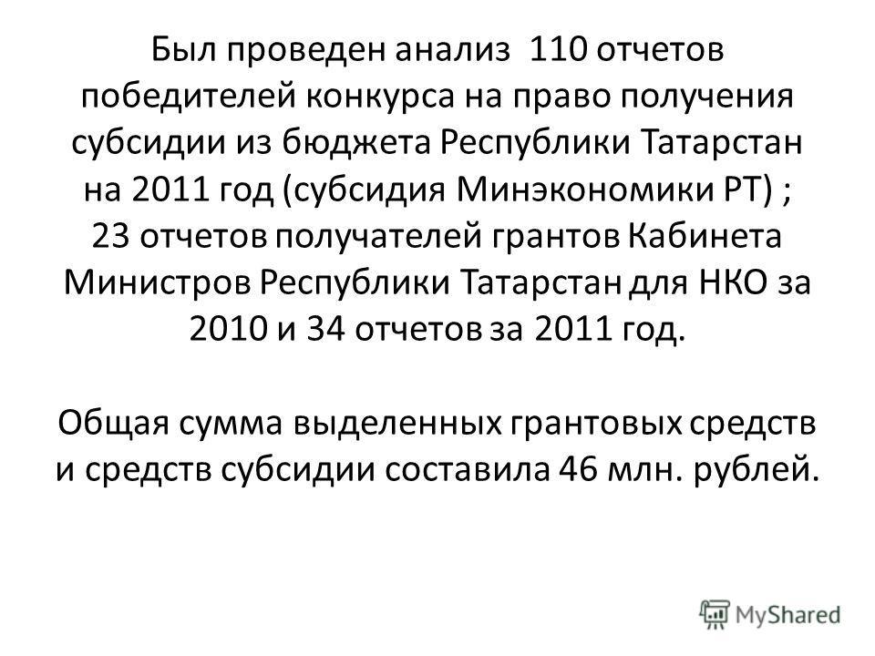 Был проведен анализ 110 отчетов победителей конкурса на право получения субсидии из бюджета Республики Татарстан на 2011 год (субсидия Минэкономики РТ) ; 23 отчетов получателей грантов Кабинета Министров Республики Татарстан для НКО за 2010 и 34 отче