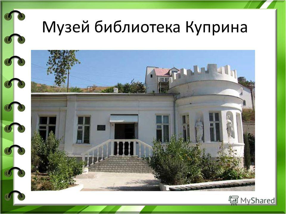 Музей библиотека Куприна
