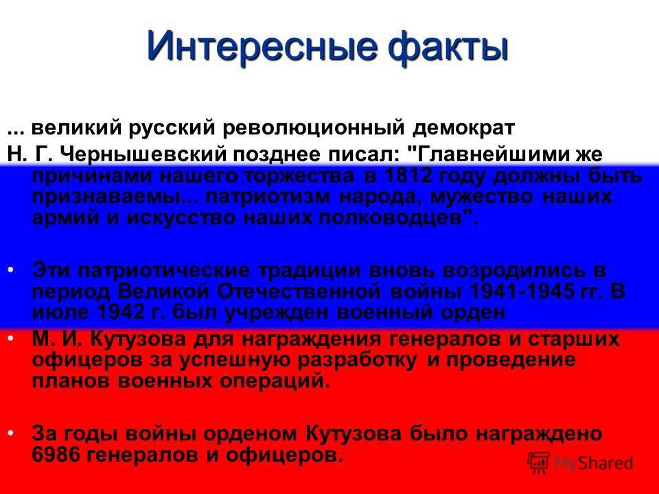 Интересные факты... великий русский революционный демократ Н. Г. Чернышевский позднее писал: