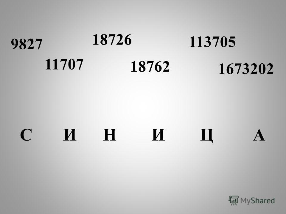 9827 18726 11707 18762 1673202 113705 С И Н И Ц А