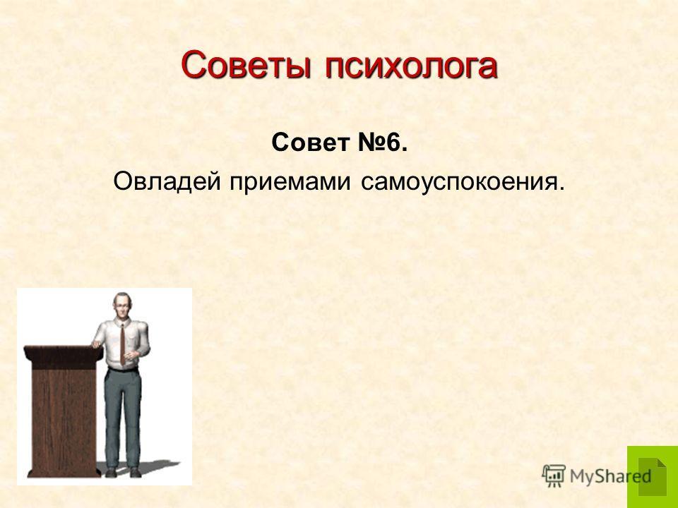Советы психолога Совет 6. Овладей приемами самоуспокоения.