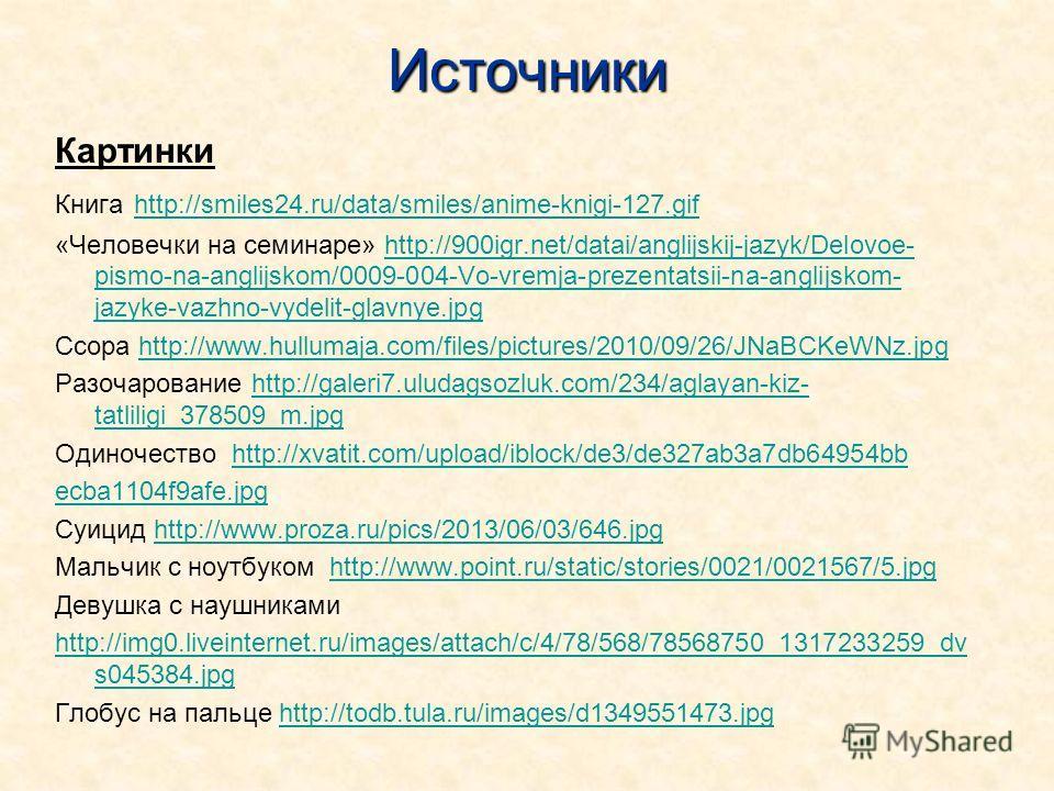 Источники Картинки Книга http://smiles24.ru/data/smiles/anime-knigi-127.gif http://smiles24.ru/data/smiles/anime-knigi-127.gif «Человечки на семинаре» http://900igr.net/datai/anglijskij-jazyk/Delovoe- pismo-na-anglijskom/0009-004-Vo-vremja-prezentats