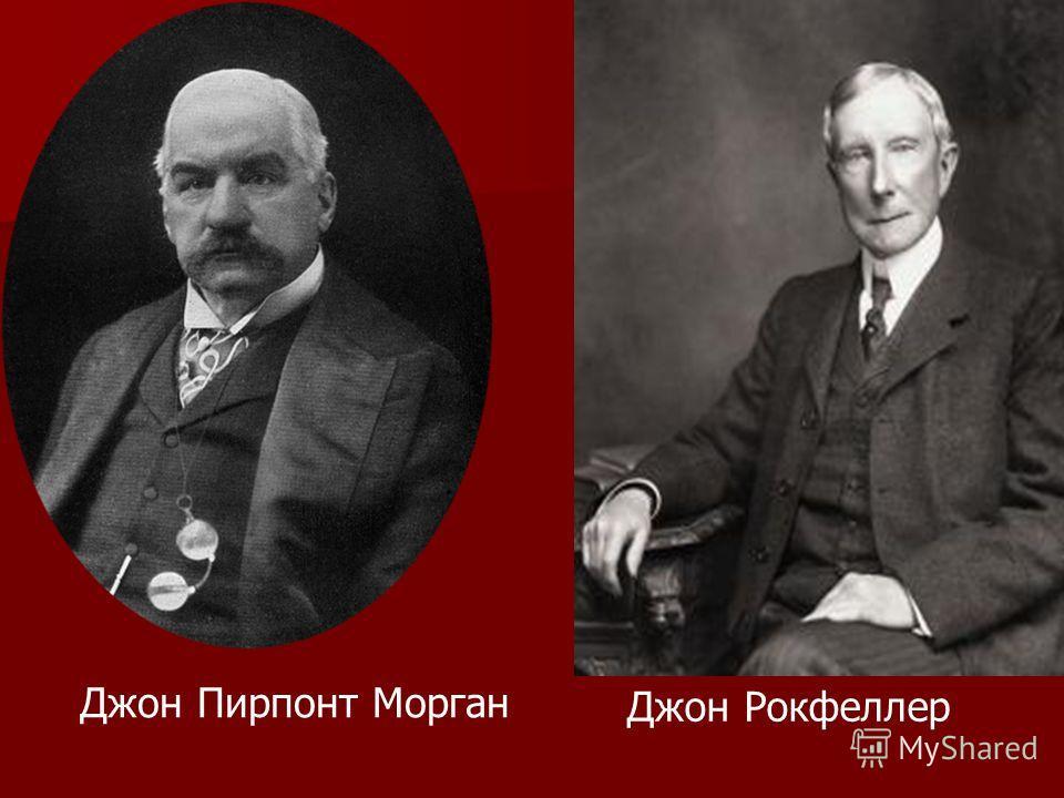 Джон Пирпонт Морган Джон Рокфеллер