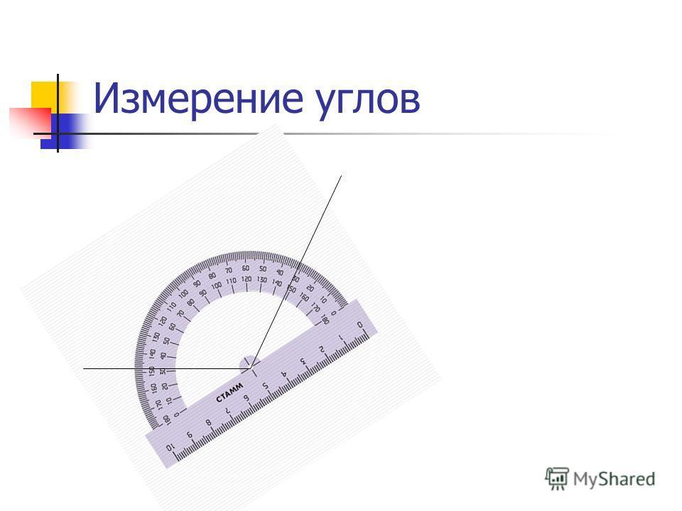 Измерение углов 116 0