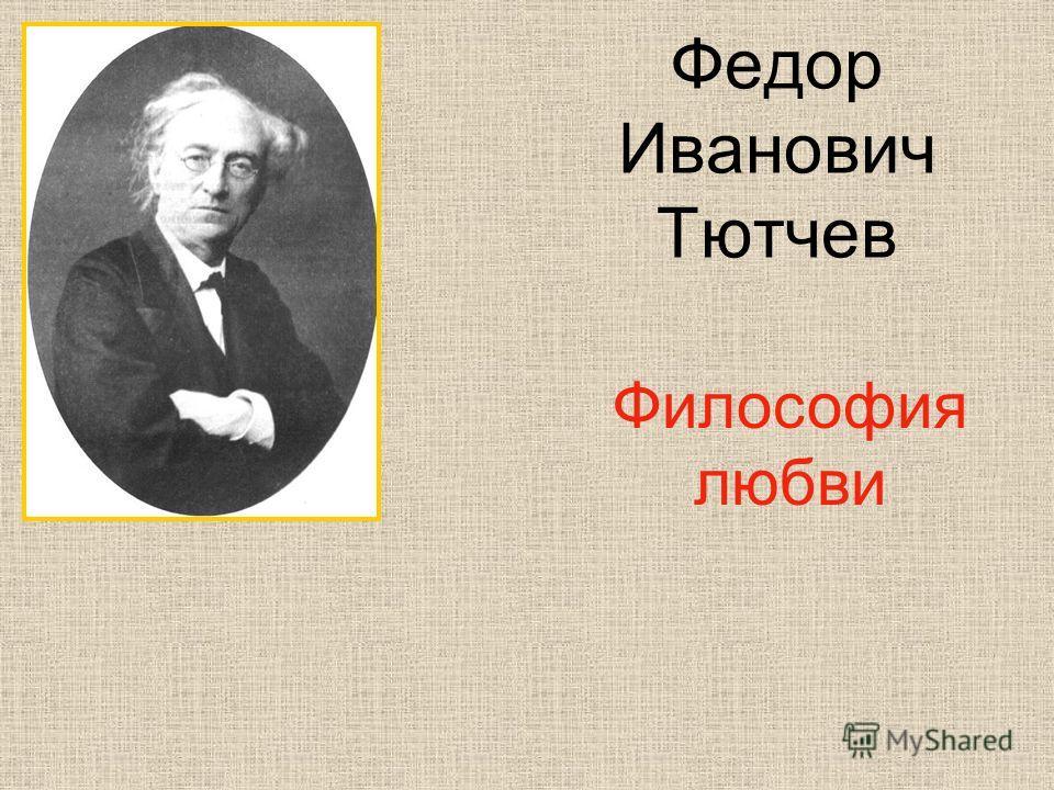 Федор Иванович Тютчев Философия любви