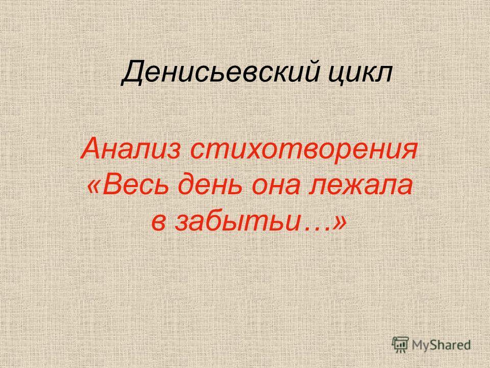 Анализ стихотворения «Весь день она лежала в забытьи…» Денисьевский цикл