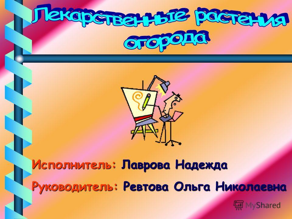 Исполнитель: Лаврова Надежда Руководитель: Ревтова Ольга Николаевна