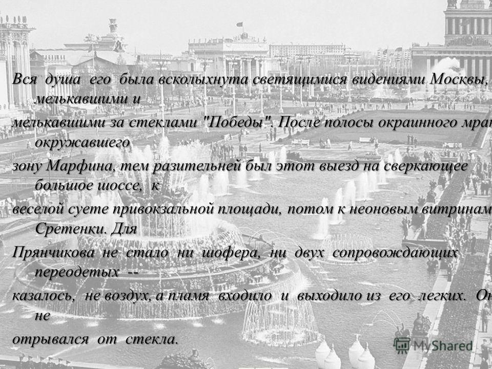 Вся душа его была всколыхнута светящимися видениями Москвы, мелькавшими и мелькавшими за стеклами