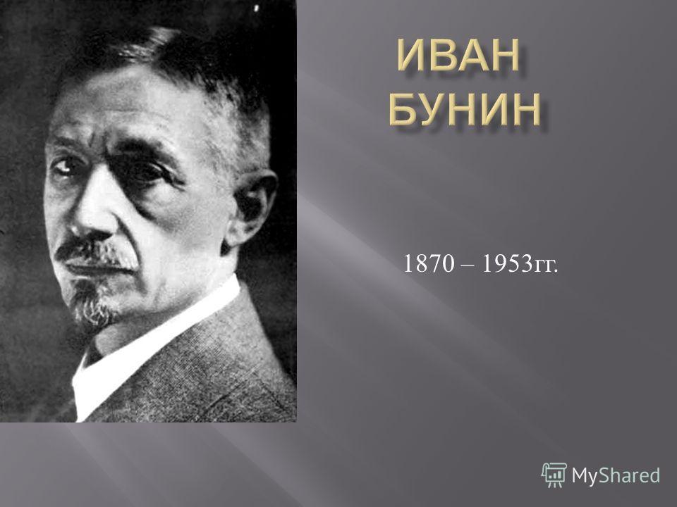 1870 – 1953 гг.