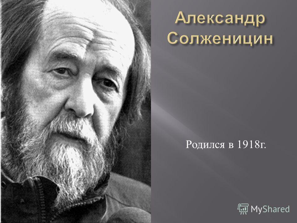 Родился в 1918 г.