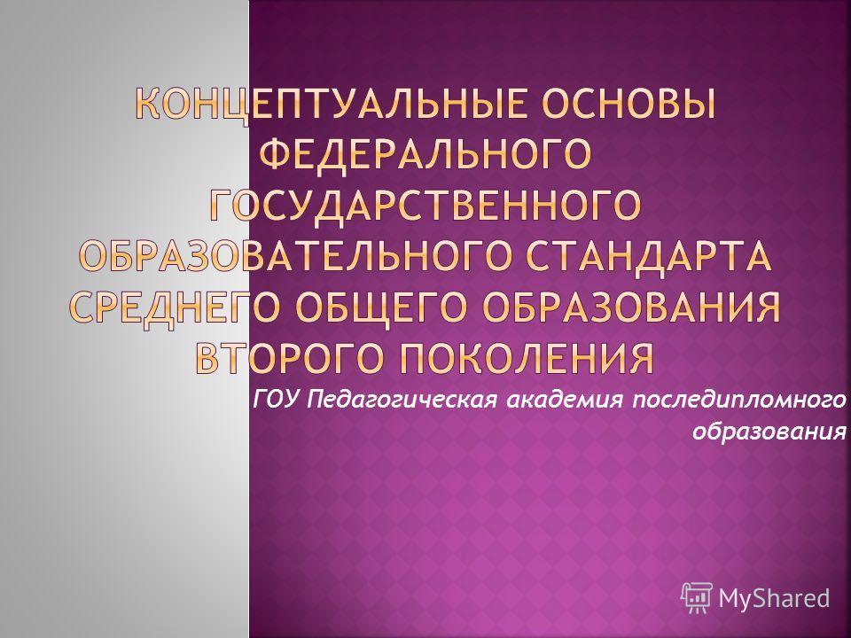 ГОУ Педагогическая академия последипломного образования