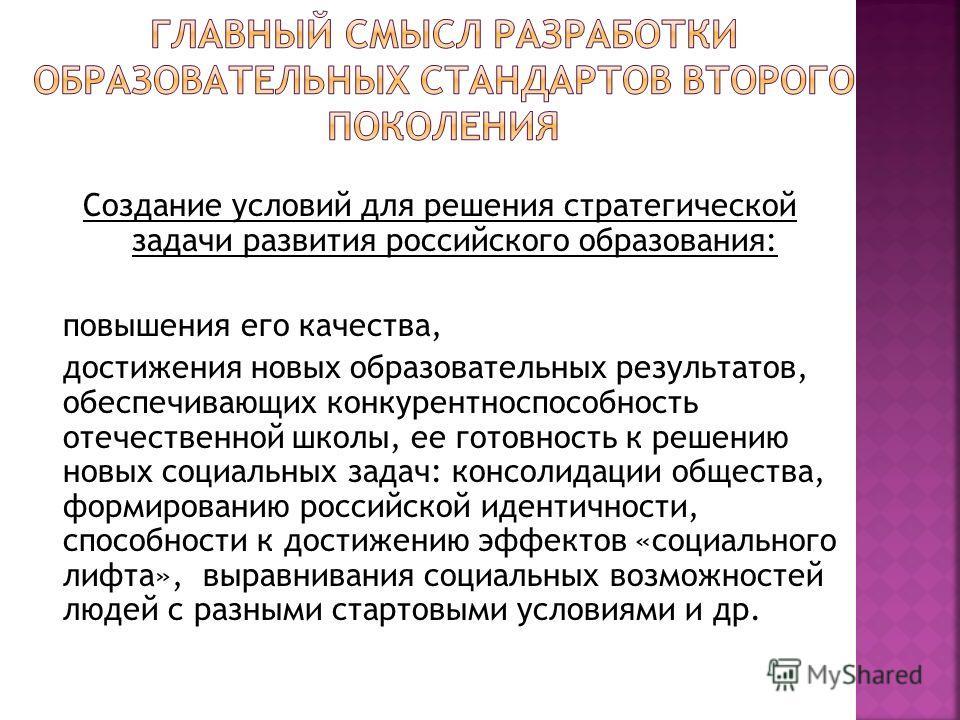 Создание условий для решения стратегической задачи развития российского образования: повышения его качества, достижения новых образовательных результатов, обеспечивающих конкурентноспособность отечественной школы, ее готовность к решению новых социал