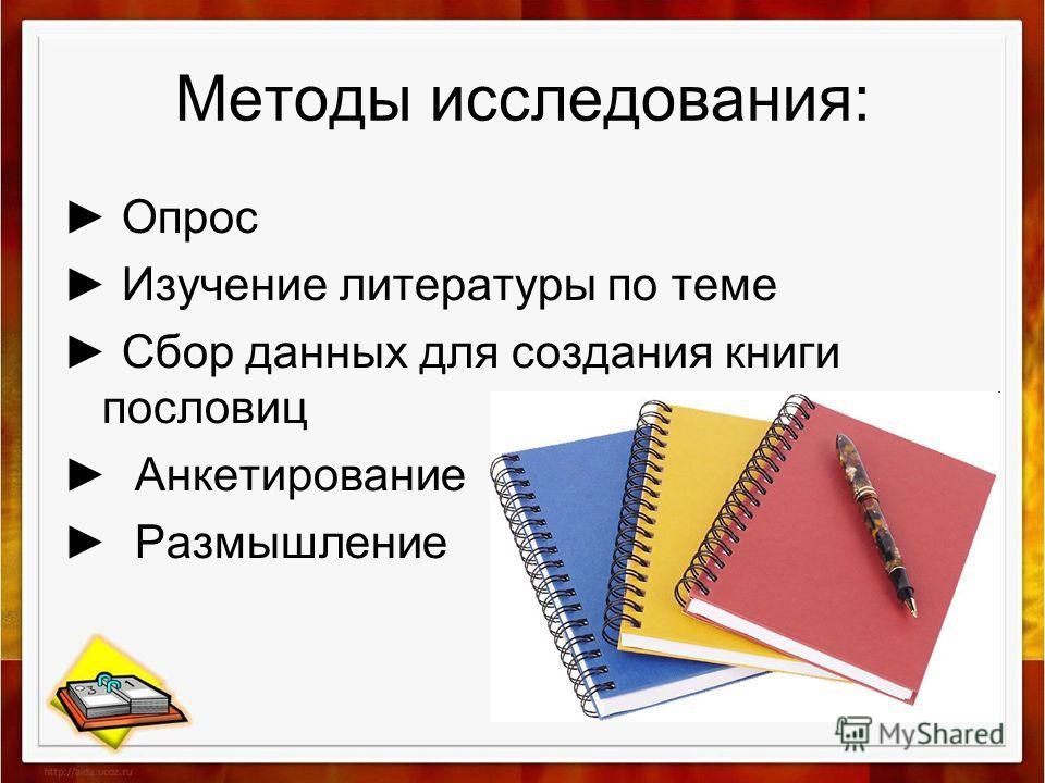 Методы исследования: Опрос Изучение литературы по теме Сбор данных для создания книги пословиц Анкетирование Размышление