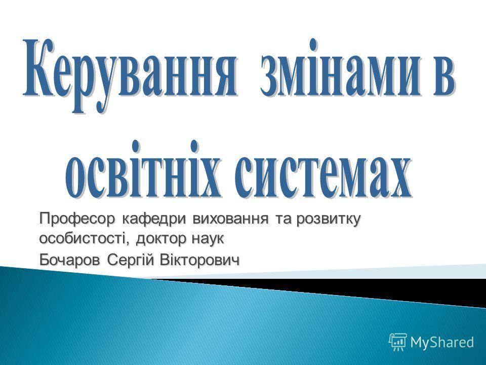Професор кафедри виховання та розвитку особистості, доктор наук Бочаров Сергій Вікторович