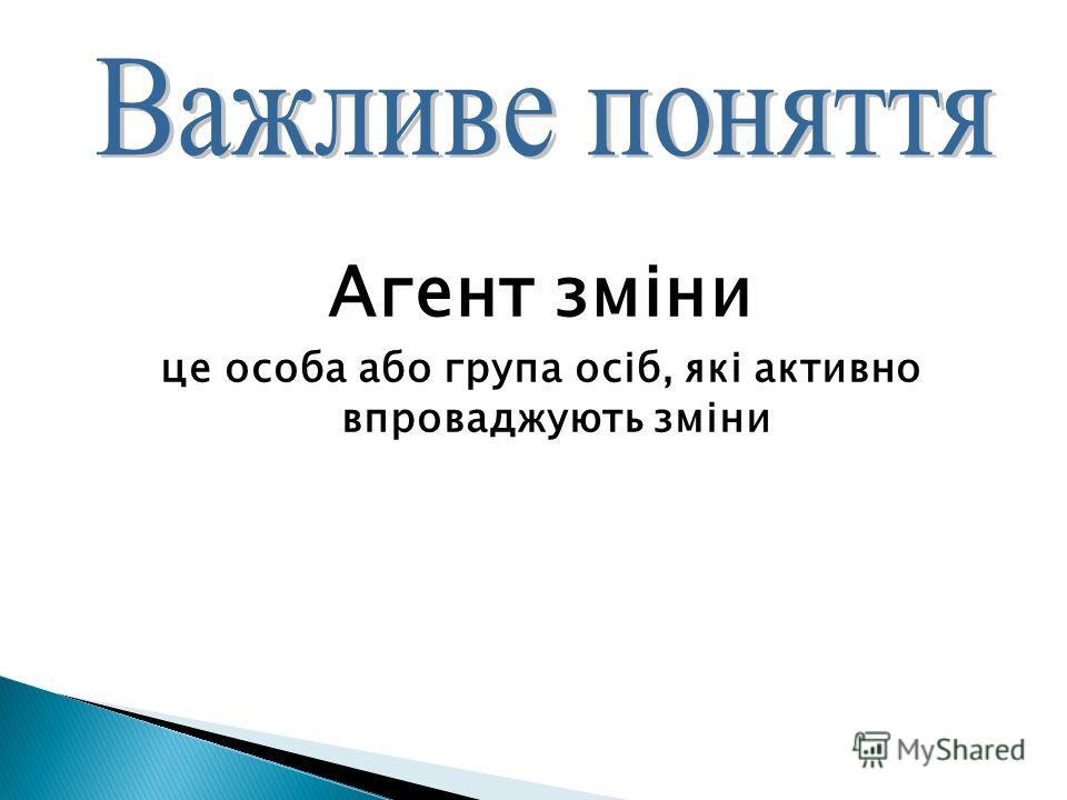 Агент зміни це особа або група осіб, які активно впроваджують зміни
