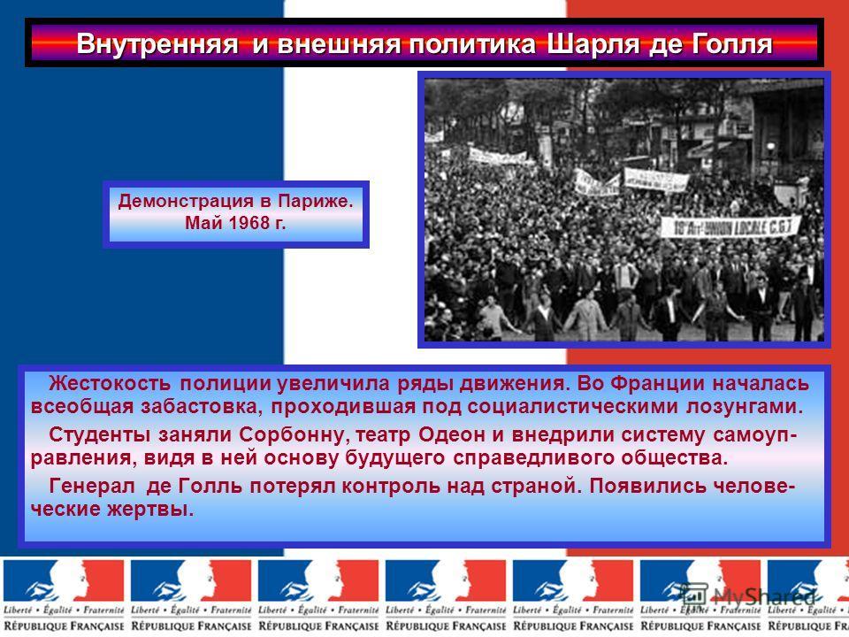 Жестокость полиции увеличила ряды движения. Во Франции началась всеобщая забастовка, проходившая под социалистическими лозунгами. Студенты заняли Сорбонну, театр Одеон и внедрили систему самоуп- равления, видя в ней основу будущего справедливого обще