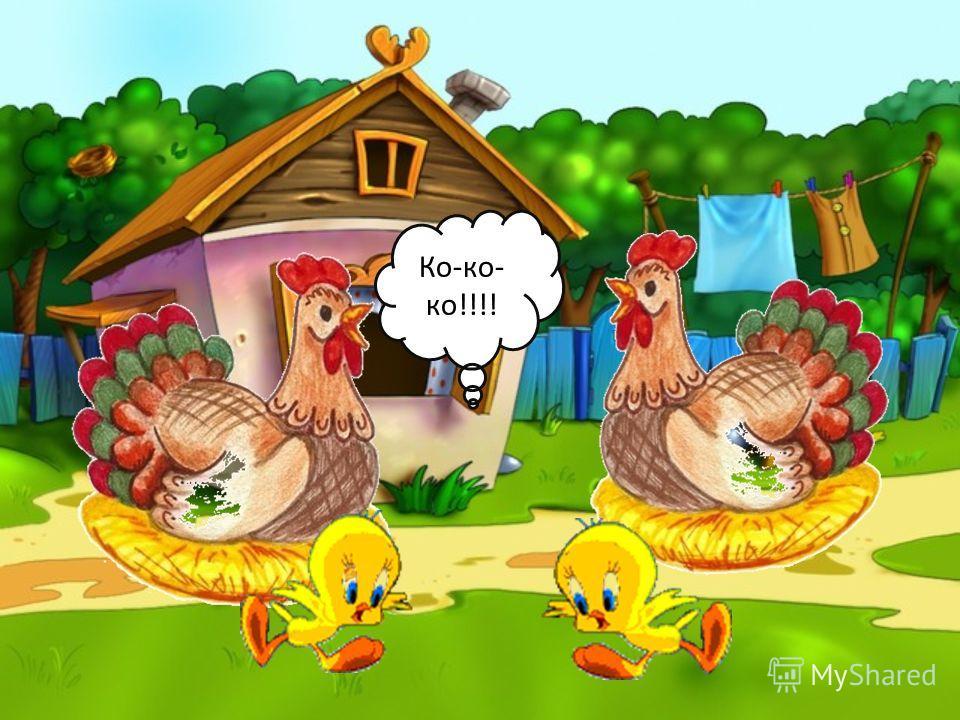 Шёл цыплёнок по дорожке, Прыгал он на правой ножке А ещё кружился смело, Лапками махал умело. Он спешил к себе домой К милой мамочке родной