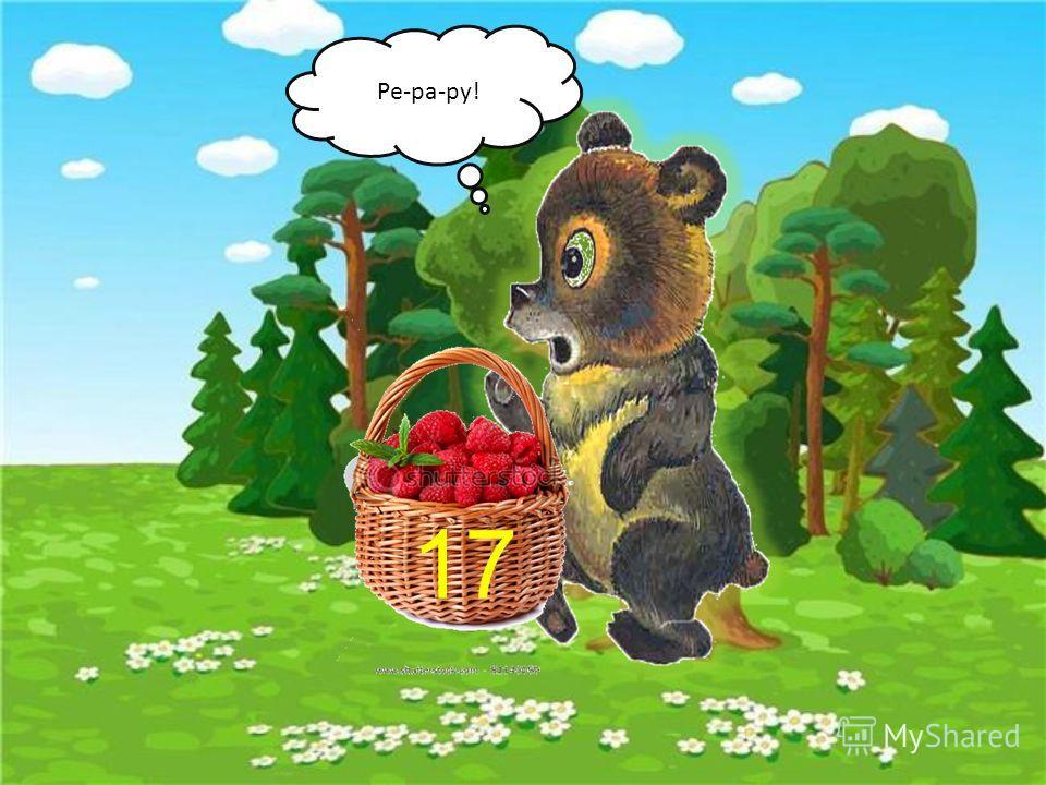 Реши задачу С одного куста МИШКА сорвал 7 ягод малины, а с другого на 3 ягоды больше. Сколько ягод малины сорвал МИШКА с двух кустов? ККу-ка-ре-ку!