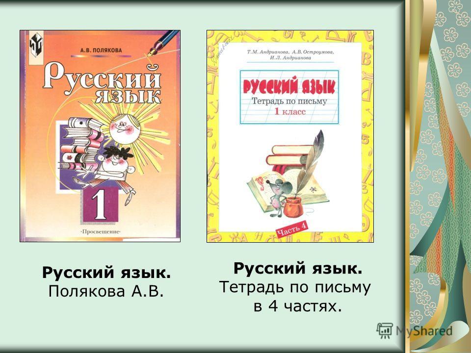 Русский язык. Тетрадь по письму в 4 частях. Русский язык. Полякова А.В.