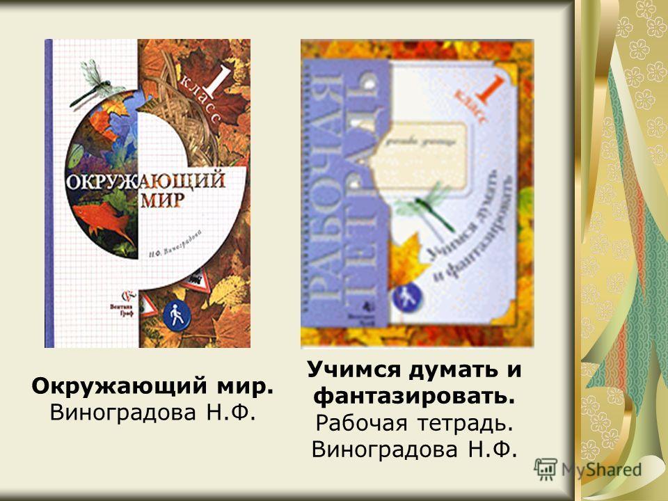 Окружающий мир. Виноградова Н.Ф. Учимся думать и фантазировать. Рабочая тетрадь. Виноградова Н.Ф.