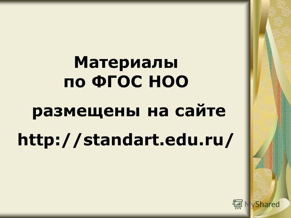 Материалы по ФГОС НОО размещены на сайте http://standart.edu.ru/