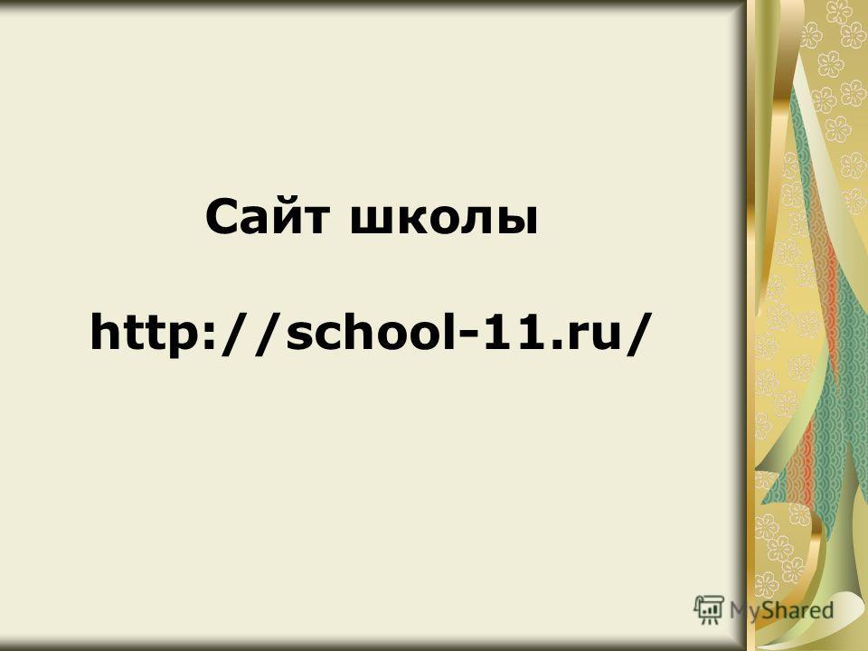 Сайт школы http://school-11.ru/