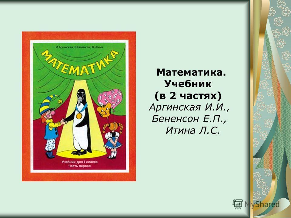 Математика. Учебник (в 2 частях) Аргинская И.И., Бененсон Е.П., Итина Л.С.