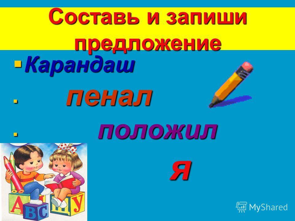 Запомни! Пенал карандаш