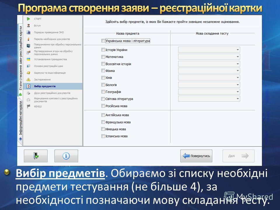 Вибір предметів. Обираємо зі списку необхідні предмети тестування (не більше 4), за необхідності позначаючи мову складання тесту.