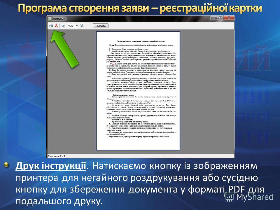 Друк інструкції. Натискаємо кнопку із зображенням принтера для негайного роздрукування або сусідню кнопку для збереження документа у форматі PDF для подальшого друку.