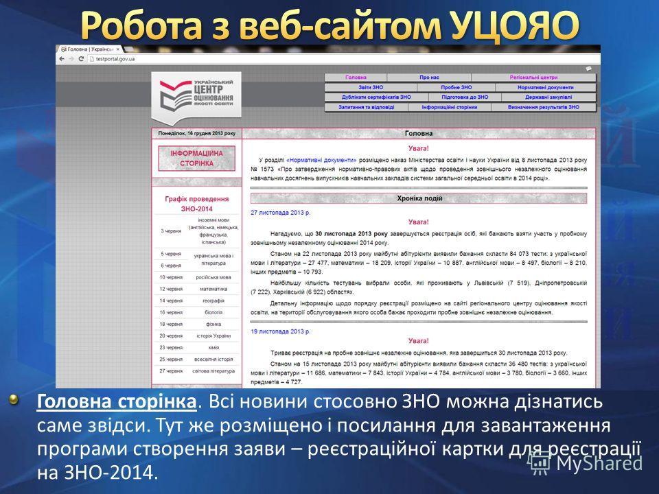 Головна сторінка. Всі новини стосовно ЗНО можна дізнатись саме звідси. Тут же розміщено і посилання для завантаження програми створення заяви – реєстраційної картки для реєстрації на ЗНО-2014.