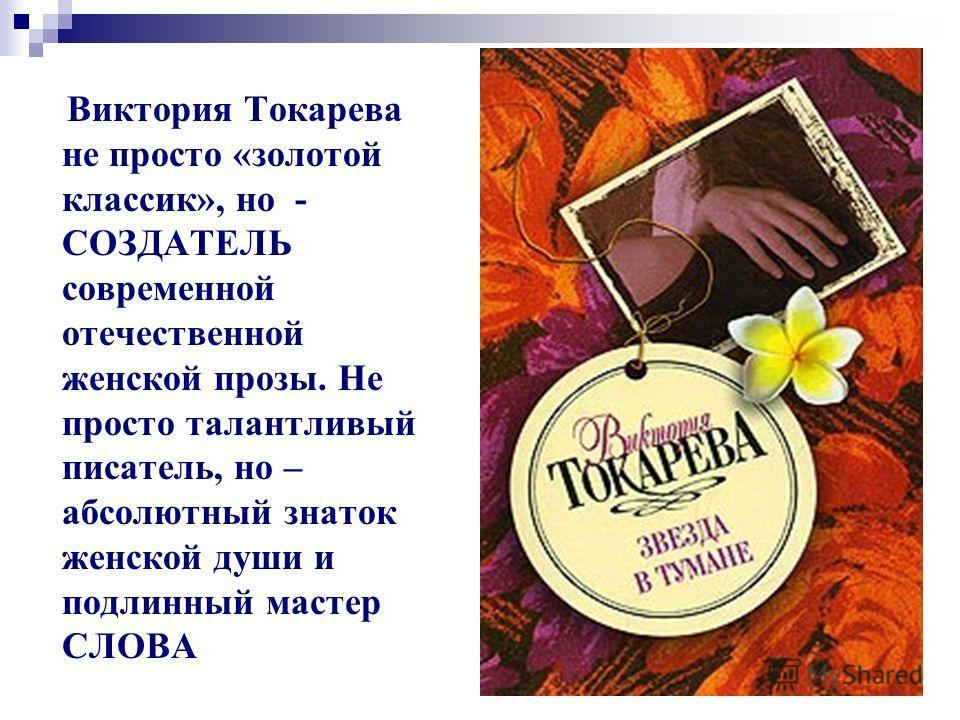 Виктория Токарева не просто «золотой классик», но - СОЗДАТЕЛЬ современной отечественной женской прозы. Не просто талантливый писатель, но – абсолютный знаток женской души и подлинный мастер СЛОВА