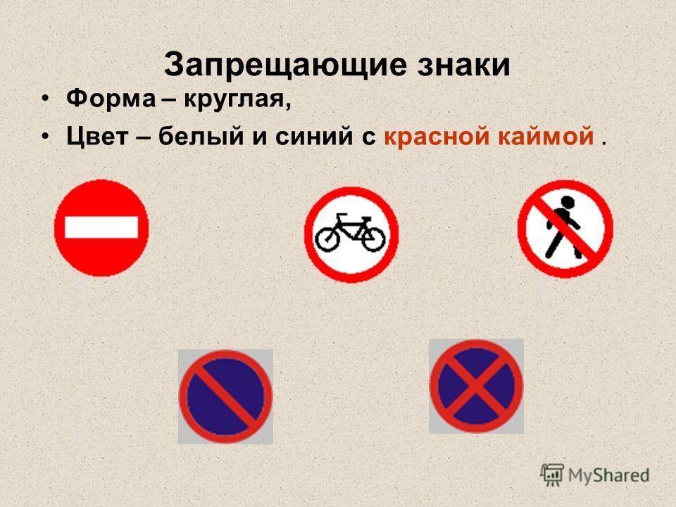 Запрещающие знаки Форма – круглая, Цвет – белый и синий с красной каймой.