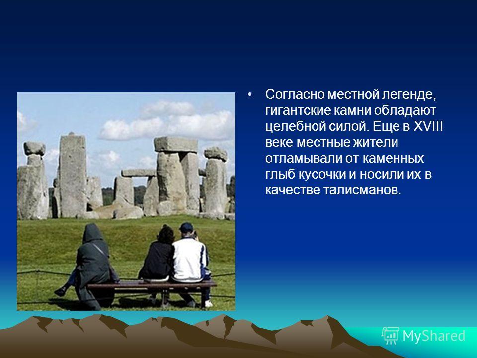 Согласно местной легенде, гигантские камни обладают целебной силой. Еще в XVIII веке местные жители отламывали от каменных глыб кусочки и носили их в качестве талисманов.