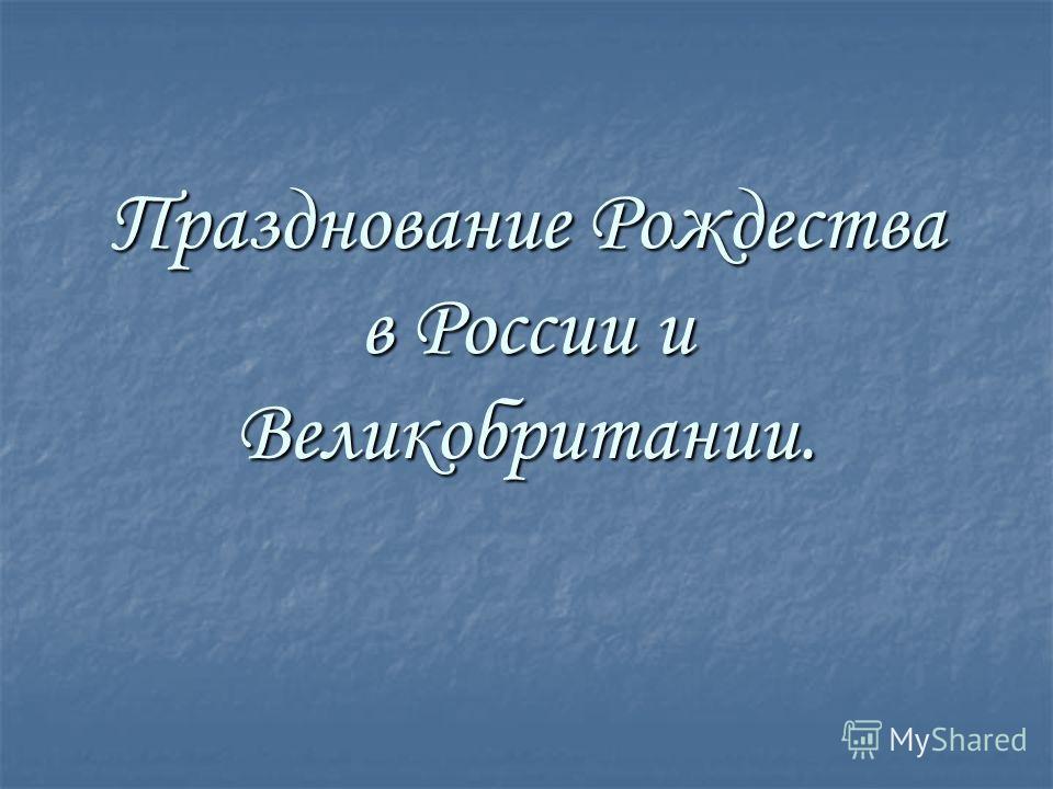 Празднование Рождества в России и Великобритании.