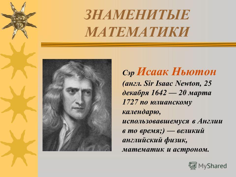 ЗНАМЕНИТЫЕ МАТЕМАТИКИ Ковалевская Софья Васильевна (1850–1891), русский математик. Родилась 3(15) января 1850 в Москве