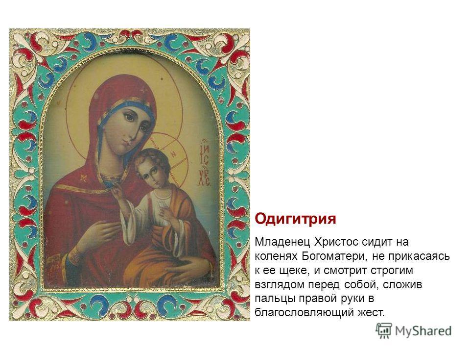 Одигитрия Младенец Христос сидит на коленях Богоматери, не прикасаясь к ее щеке, и смотрит строгим взглядом перед собой, сложив пальцы правой руки в благословляющий жест.