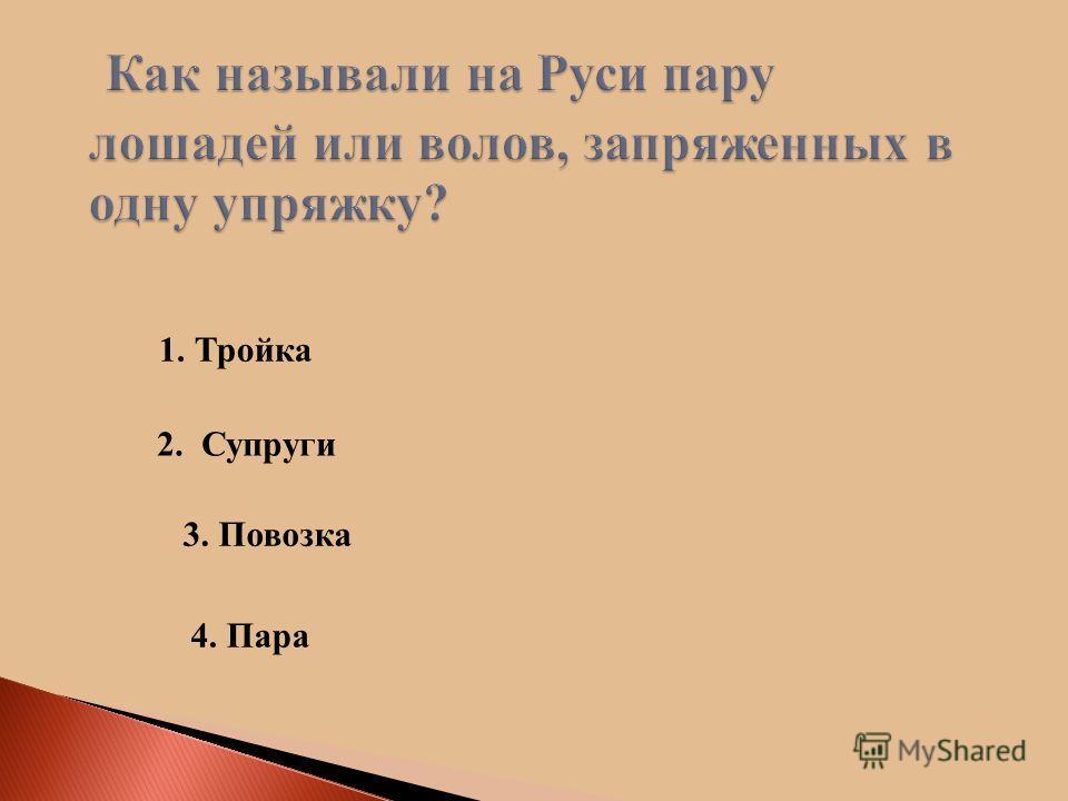 1. Тройка 2. Супруги 3. Повозка 4. Пара