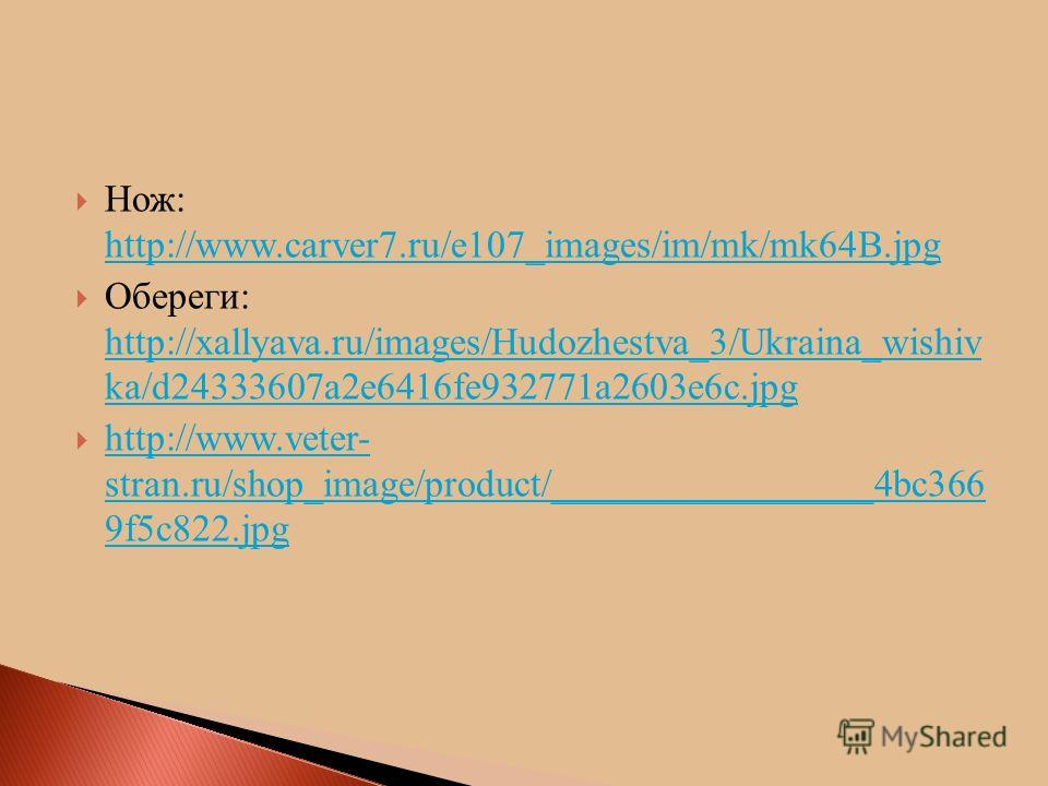 Нож: http://www.carver7.ru/e107_images/im/mk/mk64B.jpg http://www.carver7.ru/e107_images/im/mk/mk64B.jpg Обереги: http://xallyava.ru/images/Hudozhestva_3/Ukraina_wishiv ka/d24333607a2e6416fe932771a2603e6c.jpg http://xallyava.ru/images/Hudozhestva_3/U