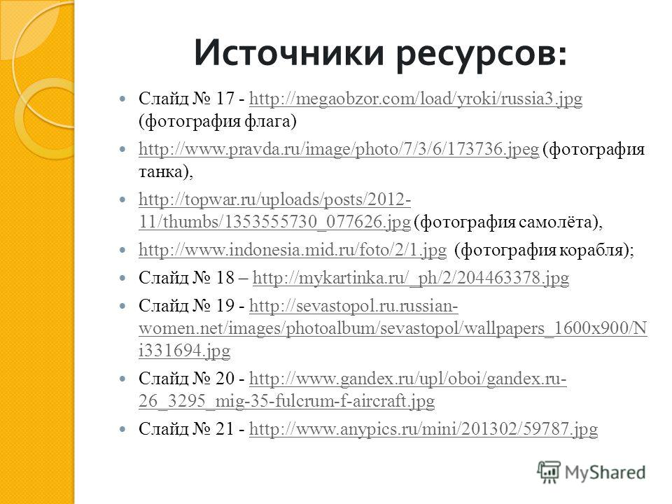 Слайд 14 - http://scienceport.ru/sites/default/files/11_9.jpg (фотография справа сверху)http://scienceport.ru/sites/default/files/11_9.jpg http://www.arms-expo.ru/im.xp/049054053053048052048.jpg (фотография слева снизу)http://www.arms-expo.ru/im.xp/0