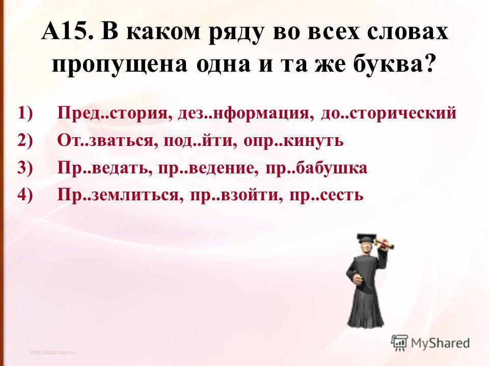 1)Пред..стория, дез..нформация, до..сторический 2)От..зваться, под..йти, опр..кинуть 3)Пр..ведать, пр..ведение, пр..бабушка 4)Пр..землиться, пр..взойти, пр..сесть