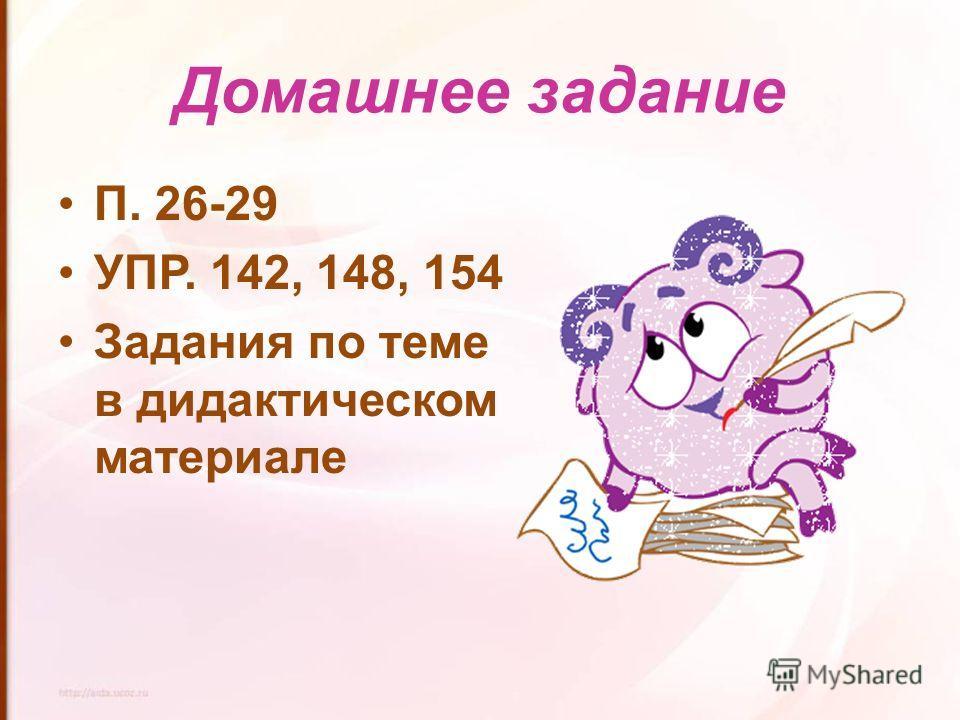 Домашнее задание П. 26-29 УПР. 142, 148, 154 Задания по теме в дидактическом материале