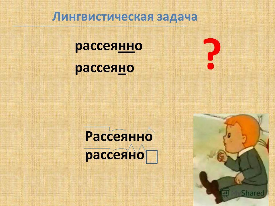 Лингвистическая задача рассеянно рассеяно ? Рассеянно рассеяно