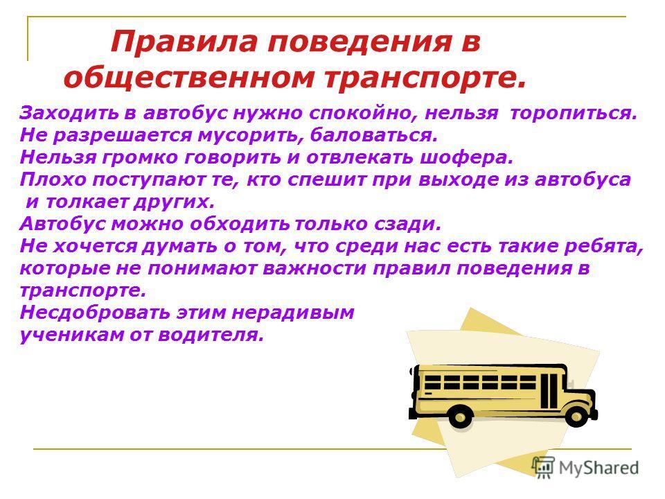 -Составьте рассказ на тему: «Правила поведения в общественном транспорте». /автобусе./ Используйте в предложениях, когда нужно, глаголы с не. А сейчас мы с вами будем учиться употреблять слова с данной орфограммой в речи.. ПримерПример: