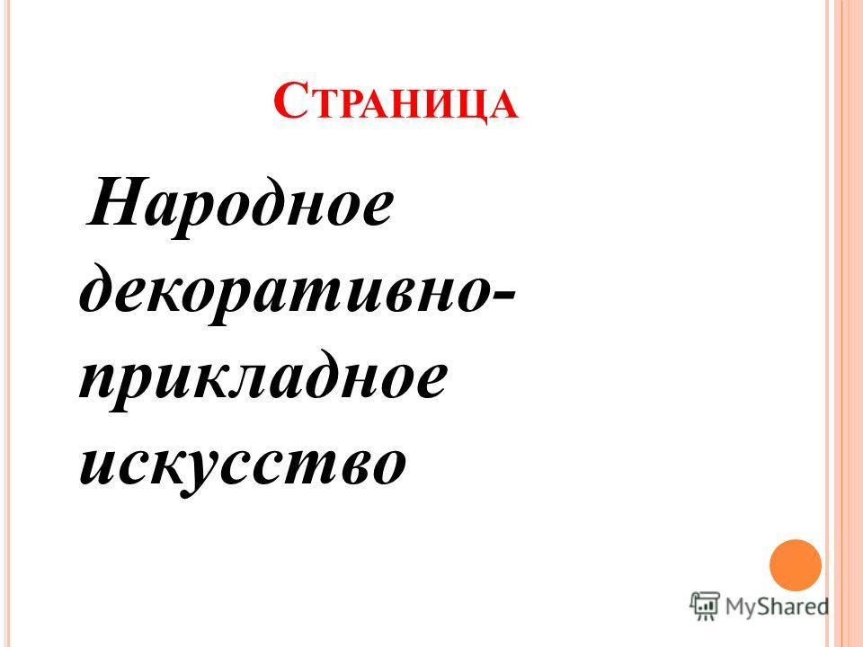 С ТРАНИЦА Народное декоративно- прикладное искусство