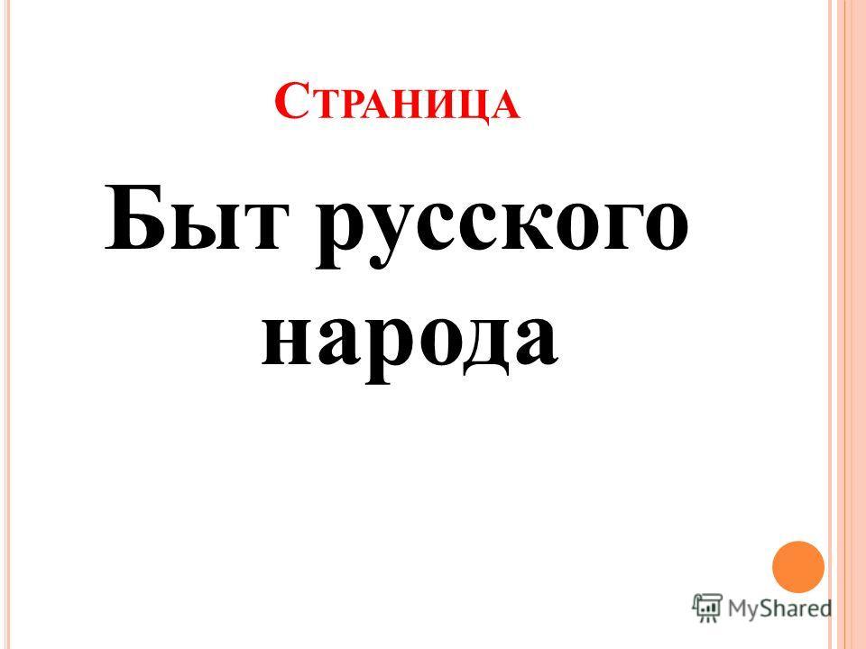 С ТРАНИЦА Быт русского народа