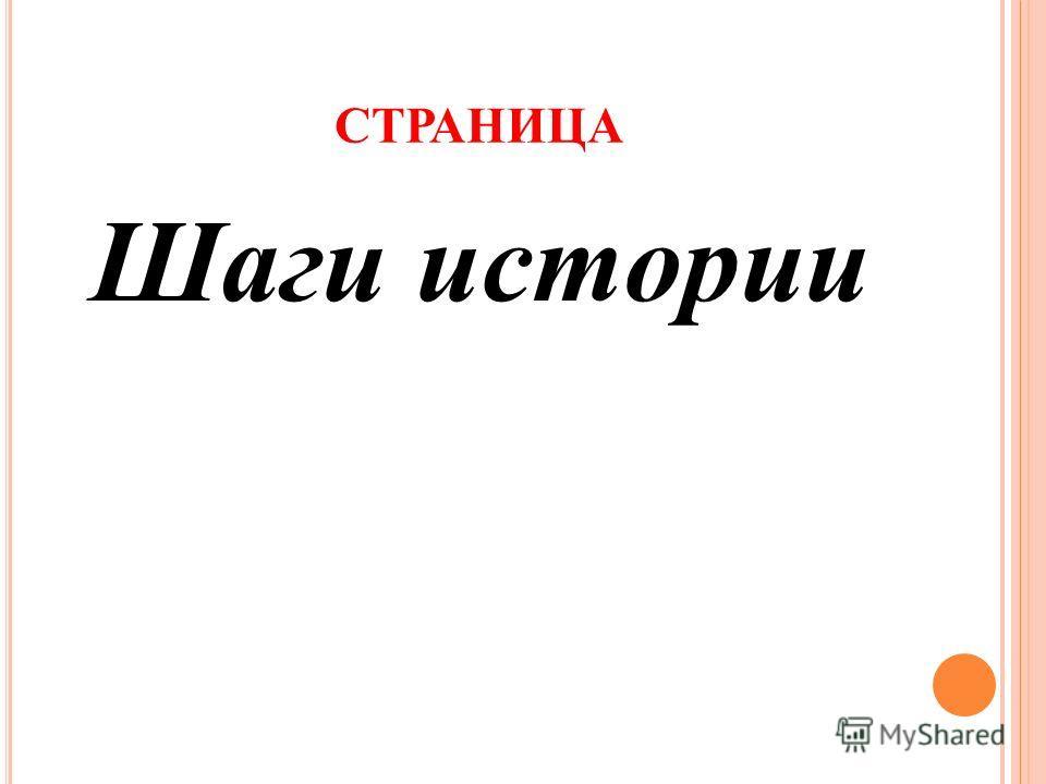 СТРАНИЦА Шаги истории