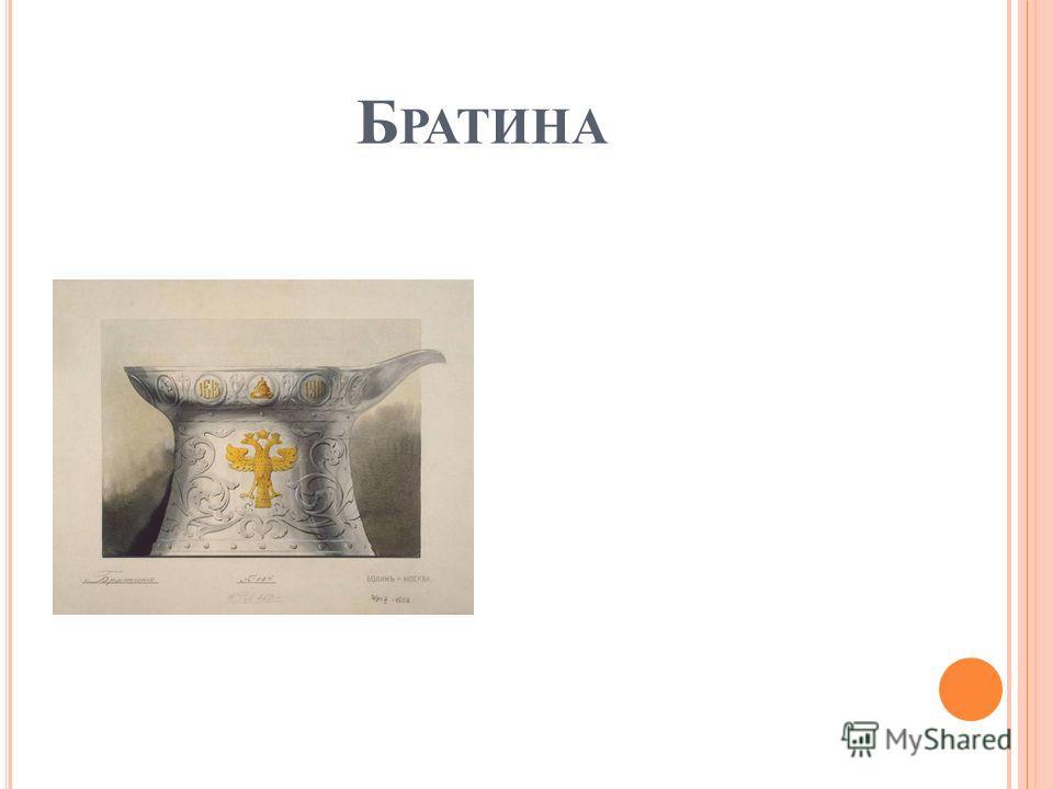 Б РАТИНА