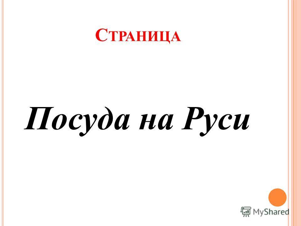 С ТРАНИЦА Посуда на Руси