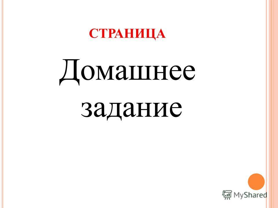 СТРАНИЦА Домашнее задание